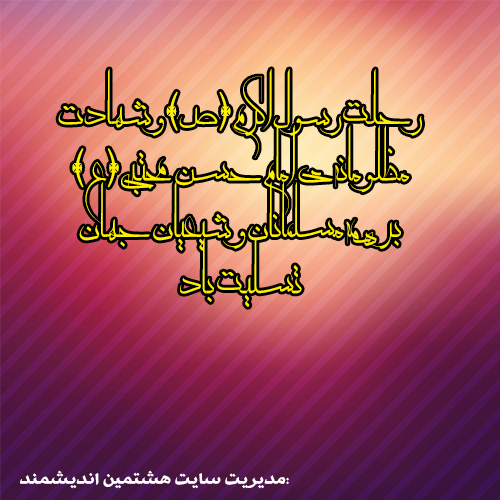 شهادت مظلومانه امام حسن مجتبی (ع) و رحلت پیامبر اکرم بر همه مسلمانان جهان تسلیت باد