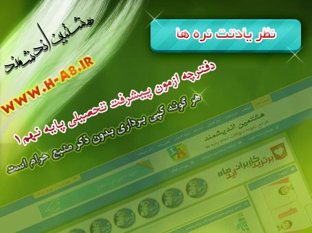 دفترچه سوالات پايه نهم,آزمون پیشرفت تحصیلی پایه نهم استان اصفهان,نتایج ازمون پیشرفت تحصیلی پایه نه