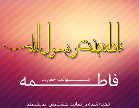شهادت حضرت فاطمه و ایام فاطمیه بر همه شیعیان جهان تسلیت باد...