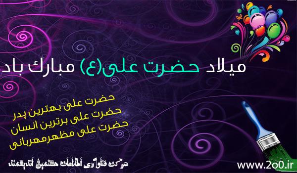 میلاد حضرت علی(ع) اولین امام مهربانی ها مبارک باد...