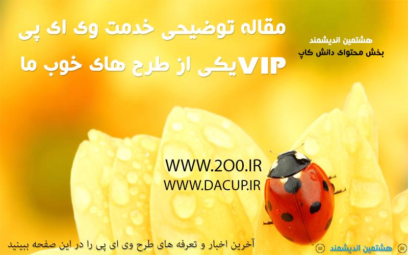 خدمت VIP خدمتی برای کاربران خاص و ویژه هشتمین اندیشمند وبخش مجزای دانش کاپ