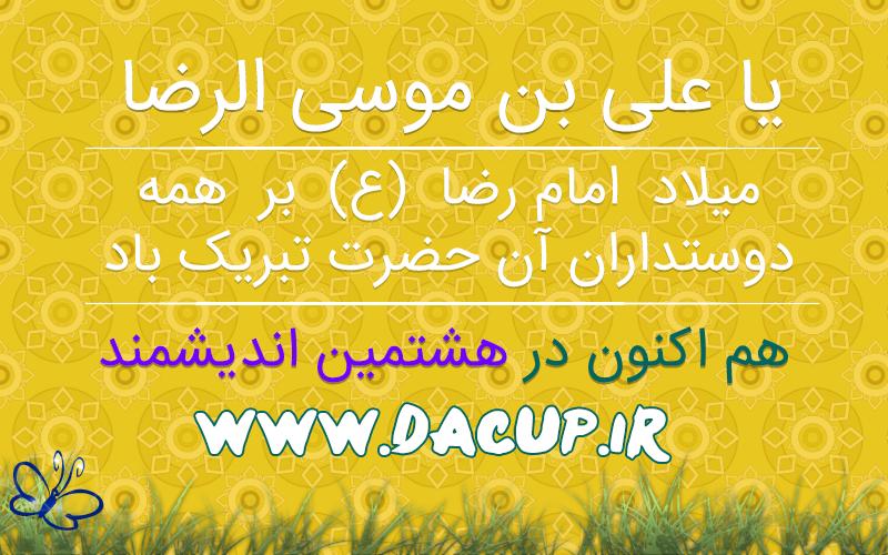 میلاد امام رضا بر همه شیعیان جهان تبریک باد,آغاز روزشمار شروع برنامه ها