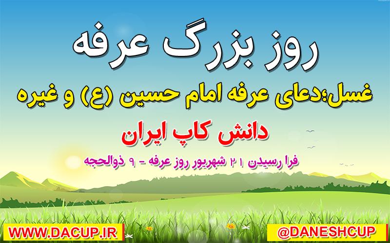 فرا رسیدن روز بزرگ عرفه ,دانش کاپ ایران,هشتمین اندیشمند