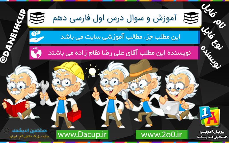 نمونه سوال امتحانی و آموزش درس و فصل اول فارسی دهم برای همه رشته ها