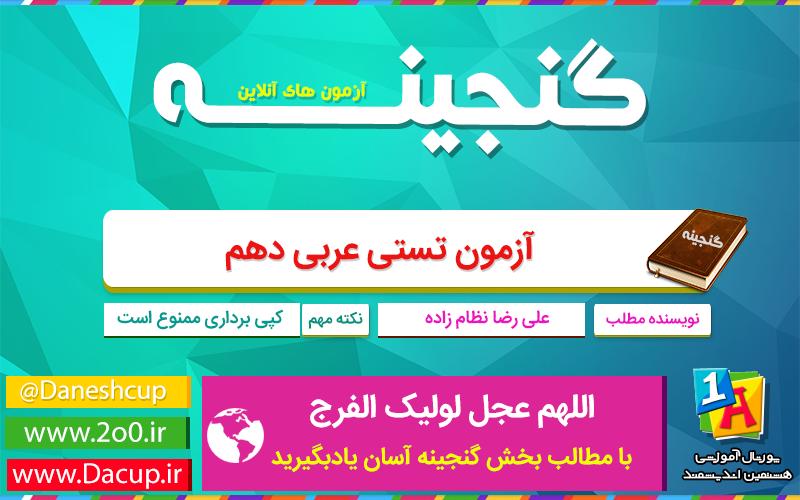 http://www.2o0.ir/onloin-test-arabi-10-1.html