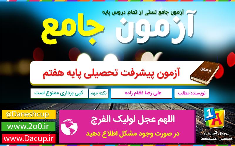 سوالات تست جامع و پیشرفت تحصیلی پایه هفتم 95-96 (استان اصفهان - مرحله ی اول ) +پاسخنامه