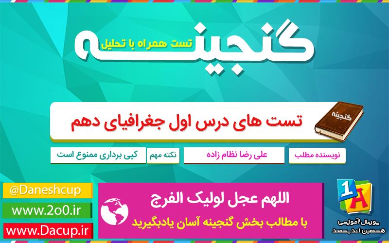 تست های جامع و کاربردی درس اول جغرافیای ایران دهم