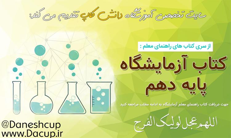 http://www.dacup.ir/azmaesh10.html